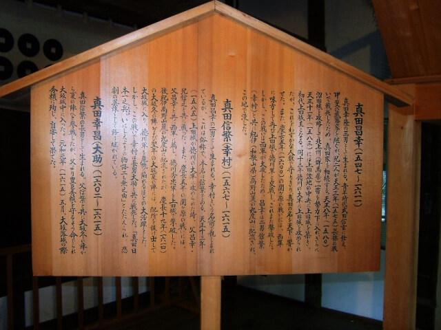 sanada-round-masayuki-sanada-nobushige-sanada-yukimura-nobuyuki-sanada-two-selection-3-people-standin06