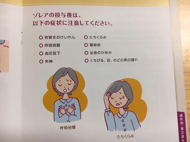bronchial-asthma-a-new-drug-xolair-nukara03